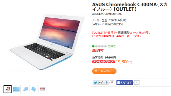 ASUS Chromebook C300MA(スカイブルー) 【OUTLET】 - ASUS Shop